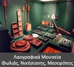 Λαογραφικό Μουσείο Νικήσιανης