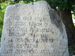 Μια πέτρα αφιερωμένη σε όσους έχασαν τη ζωή τους κατά τις ημέρες