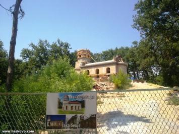 Παρεκκλήσι του Αγίου Τρύφωνα - Kenana πάρκο Χάσκοβο