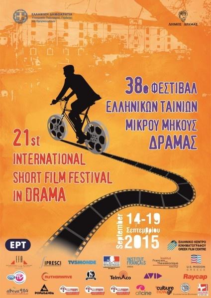 Αποτέλεσμα εικόνας για διεθνες φεστιβαλ ταινιων μικρου μηκους