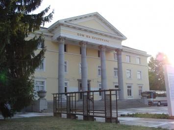 Σπίτι του Πολιτισμού - Kardzhali